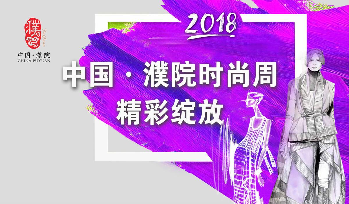 2018中国・濮院时尚周精彩绽放