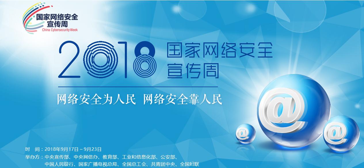 2018国家网络安全宣传周 专题