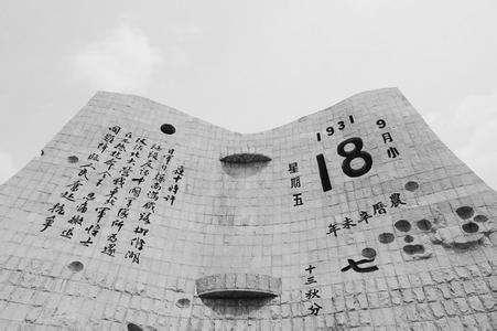 """""""九一八"""",铭记历史捍卫和平"""
