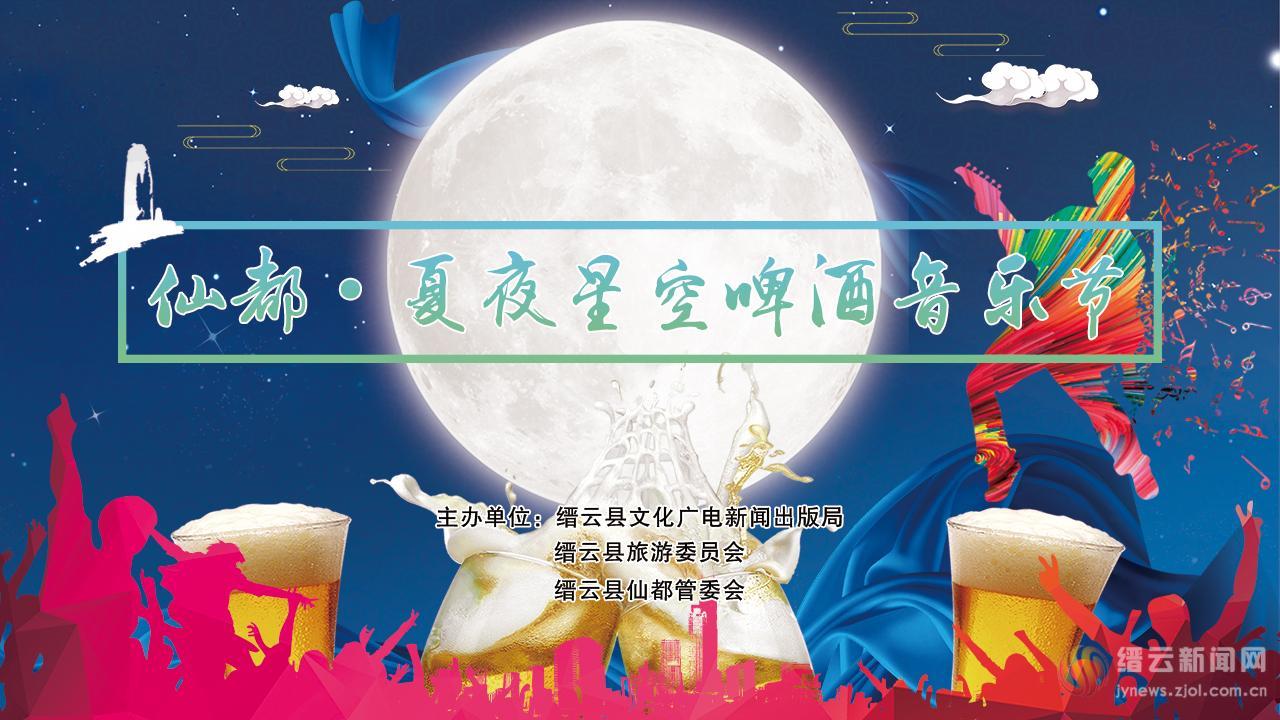 【回放】仙都・夏夜星空啤酒音乐节