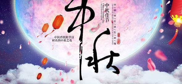 【专题】网络中国节-中秋节专题