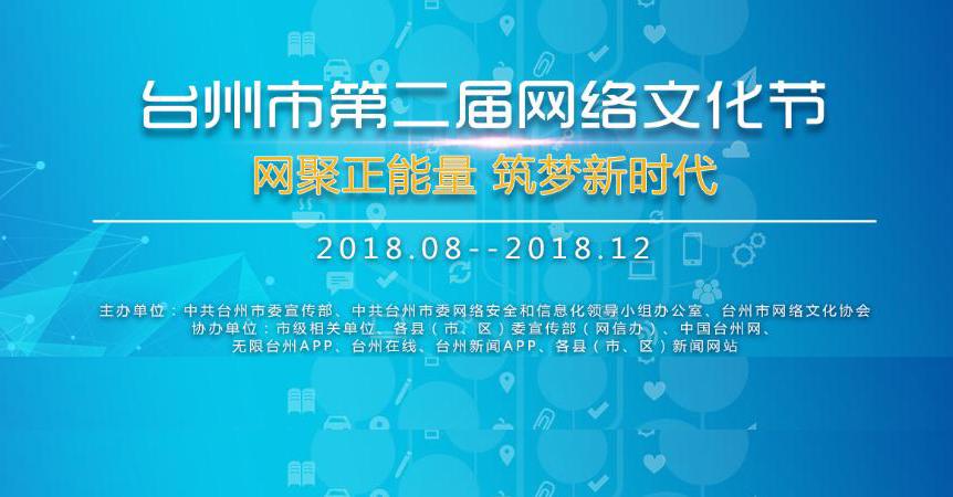 第二届台州网络文化节
