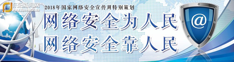 2018网络安全宣传周宣传片