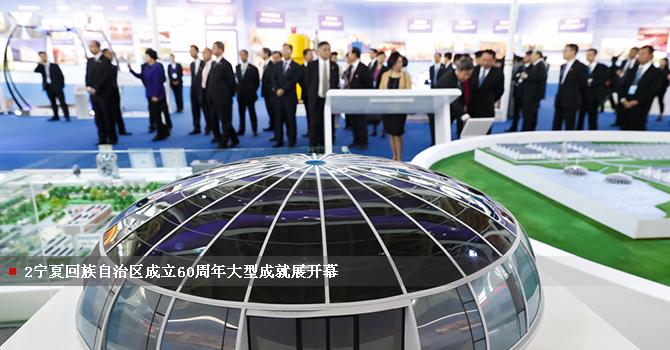 宁夏回族自治区成立60周年大型成就展开幕 2018年09月20日 07:41:07 | 来源: 新华网