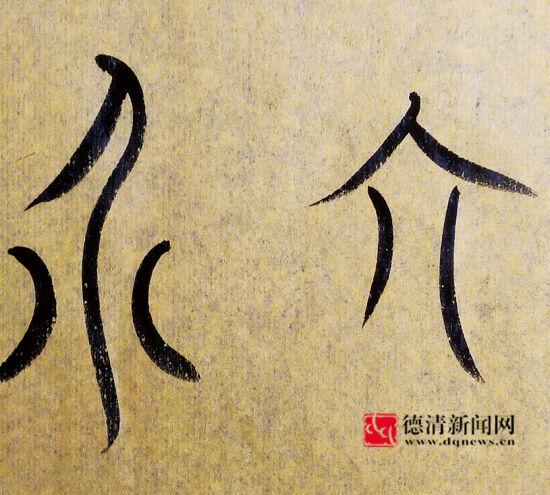"""古汉字的""""世界""""是什么世界"""