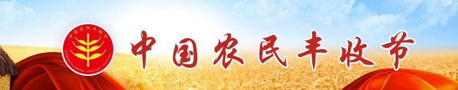 【专题】首届中国农民丰收节安吉分会场