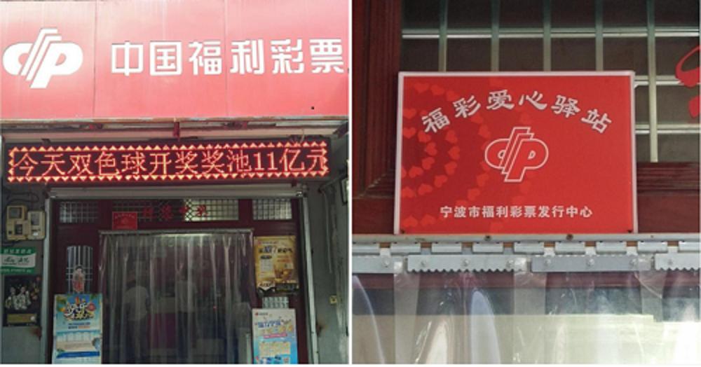 宁波福彩首批爱心驿站亮相,让更多户外工作者受惠