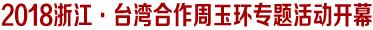 2018浙江·台湾合作周多伦多专题活动开幕