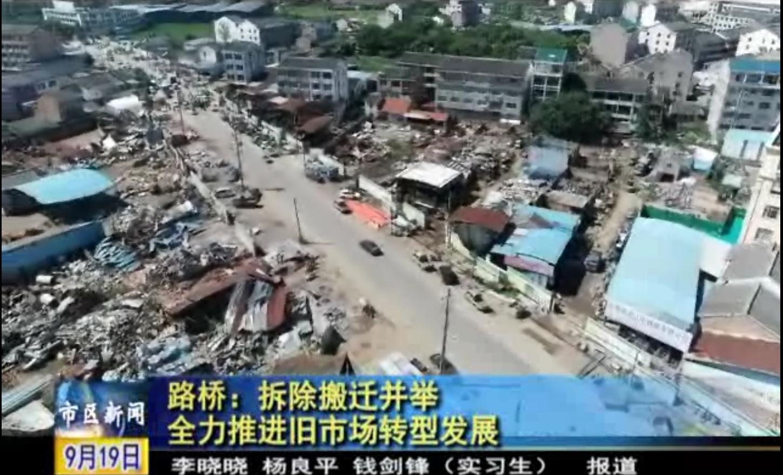 9月19日路桥视频新闻