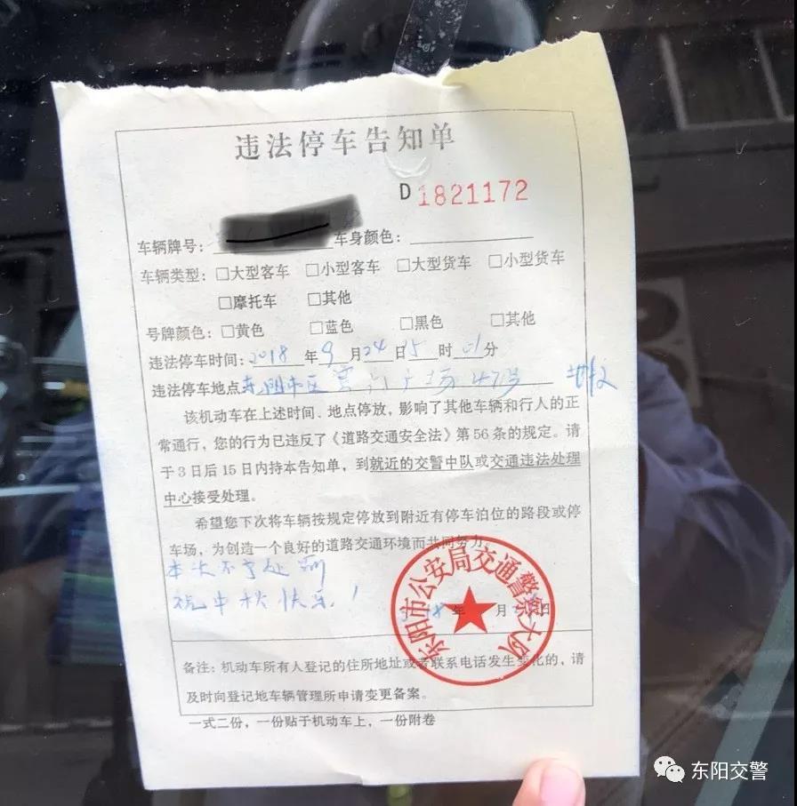 东阳司机街口停车被贴罚单,结果发现交警在上面写了这几个字…