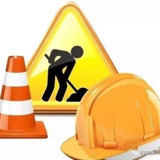 近期,东阳这些路段实行封闭道路施工!请注意绕行