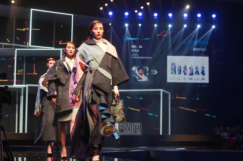 2018中国・平湖服装设计大赛总决赛举行