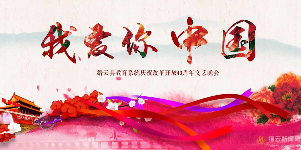 """【直播】""""我爱你 中国""""――缙云县教育系统庆祝改革开放40周年文艺晚会"""