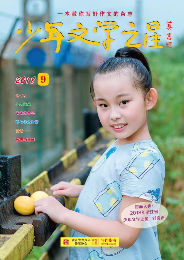 《少年文学之星》2018年9月刊