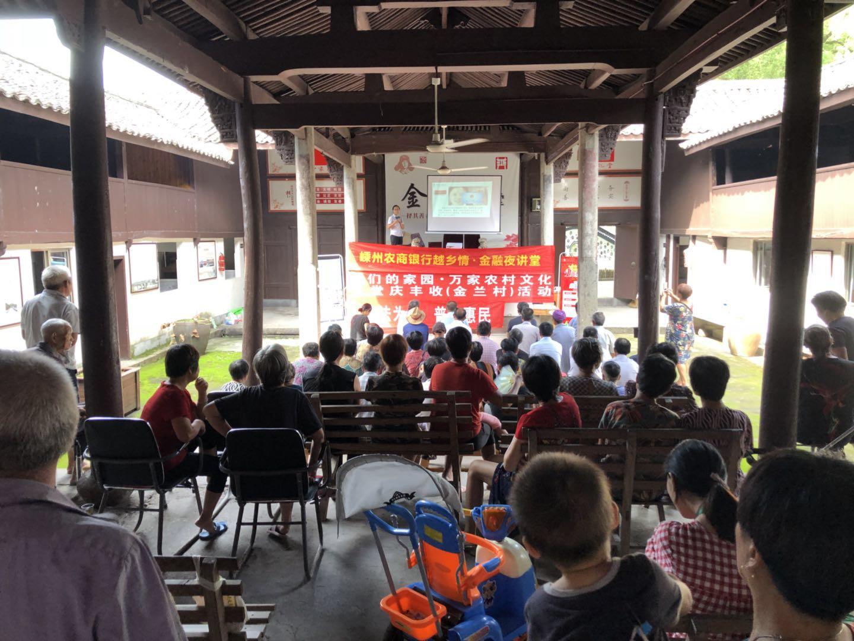 我们的家园――万家农村文化礼堂庆丰收 系列活动(金兰站)