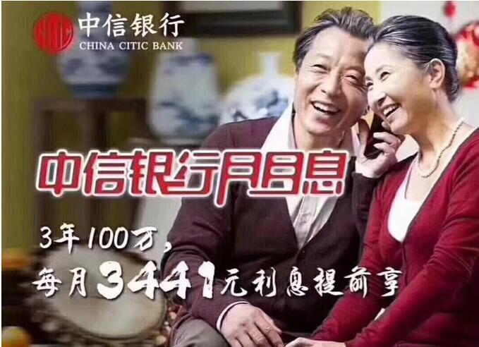 中信银行月月息:3年100万 每月3441元利息提前享