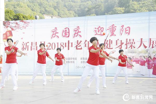 新昌举办中老年人健身操大展示活动