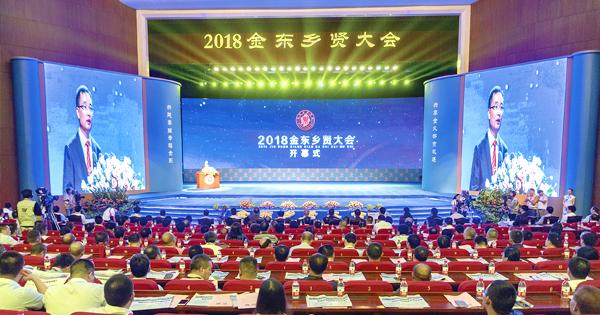 2018金东乡贤大会举行