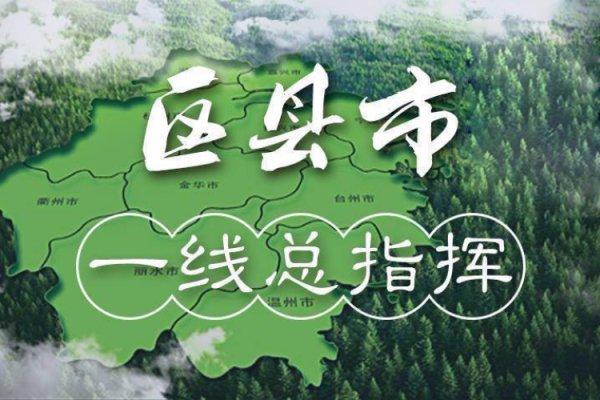 蓝伶俐 :庆元县技能型乡镇政府建设升级的调研与思考