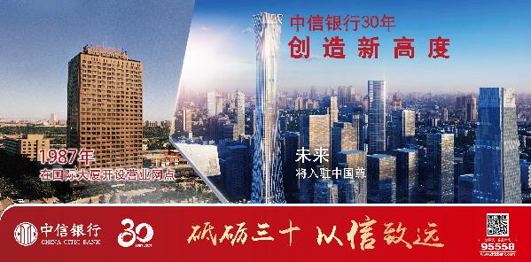 中信银行三十年:创新为实业 匠心办银行