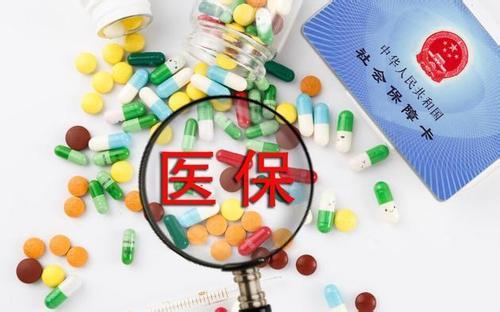 17种抗癌药纳入医保报销目录