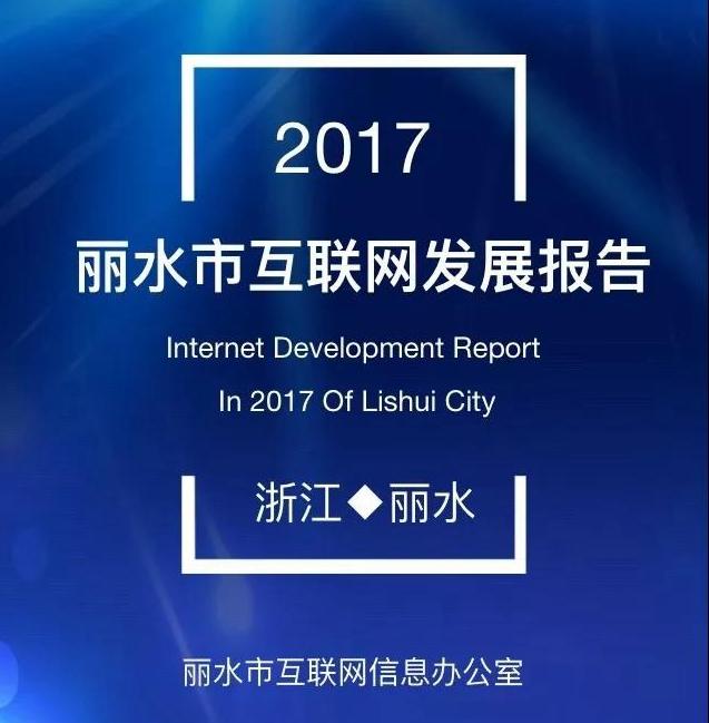 《2017丽水互联网发展报告》出炉 一起来看吧!