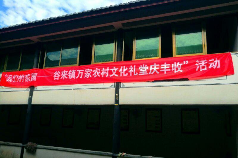 """谷来镇开展""""我们的家园―万家农村文化礼堂庆丰收""""主题活动"""