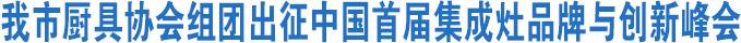 我市厨具协会组团出征中国首届集成灶品牌与创新峰会