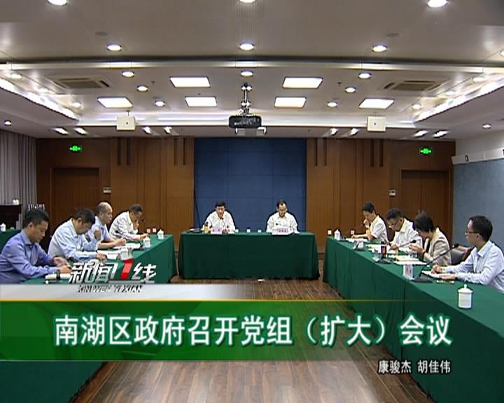 秀洲新闻(2018.10.12)
