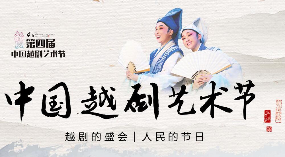 [专题]第四届中国越剧艺术节