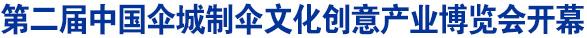 第二届中国伞城制伞文化创意产业博览会开幕