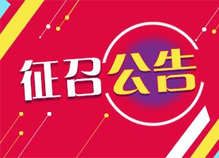 浙江省福利彩票發行中心關于開展福利彩票投注站常態化公開征召工作的公告
