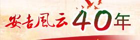 【专题】安吉风云40年