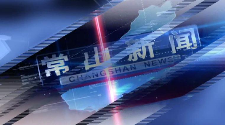 2018-10-20常山新闻