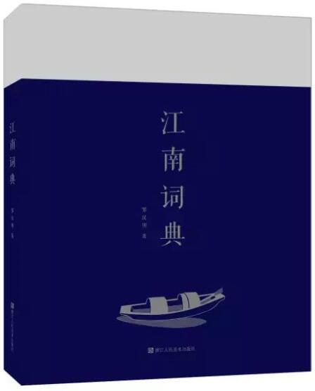 邹汉明:《江南词典》里道江南
