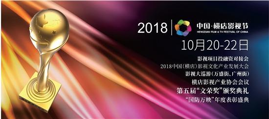"""2018横店影视节 """"文荣奖""""二十强入围名单产生"""