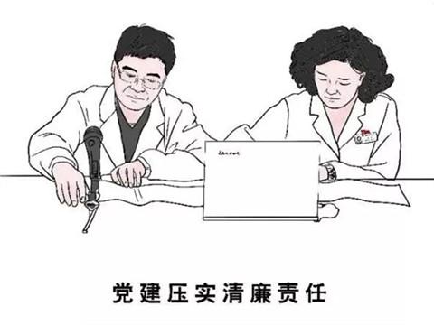 【漫说】如何打造清廉医院?看看他们怎么做!