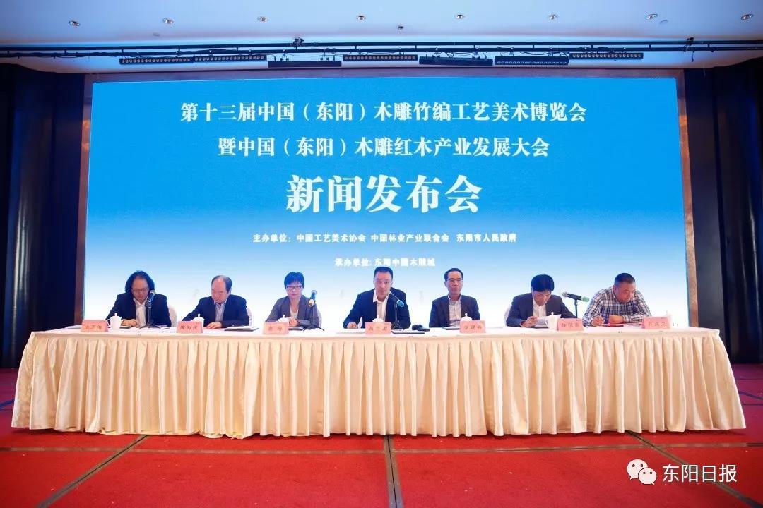 买红木到东阳!第十三届东博会将于11月15日正式开幕,你期待么?