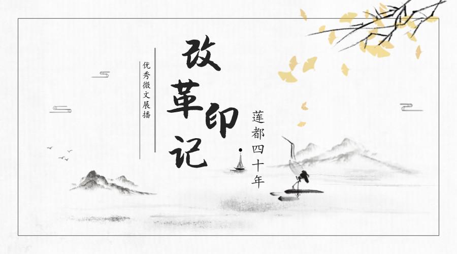 【改革印记·莲都40年】优秀微文展播