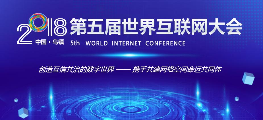 世界互联网大会官网
