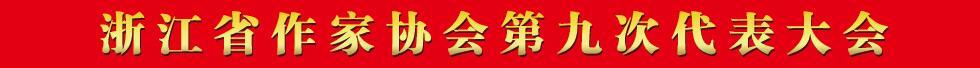 浙江省作家協會第九次代表大會