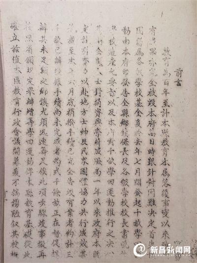 新昌县千亩学田运动