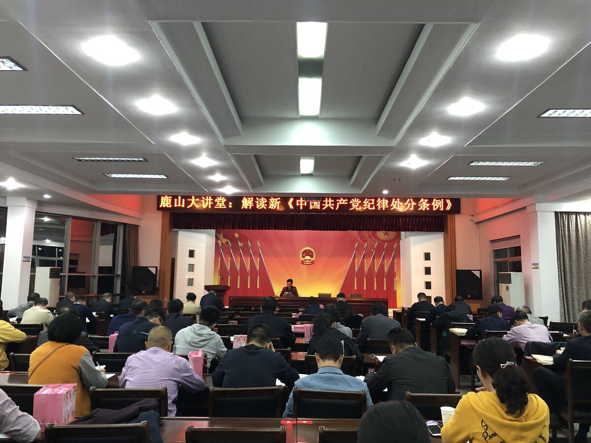 鹿山街道集中学习新《中国共产党纪律处分条例》