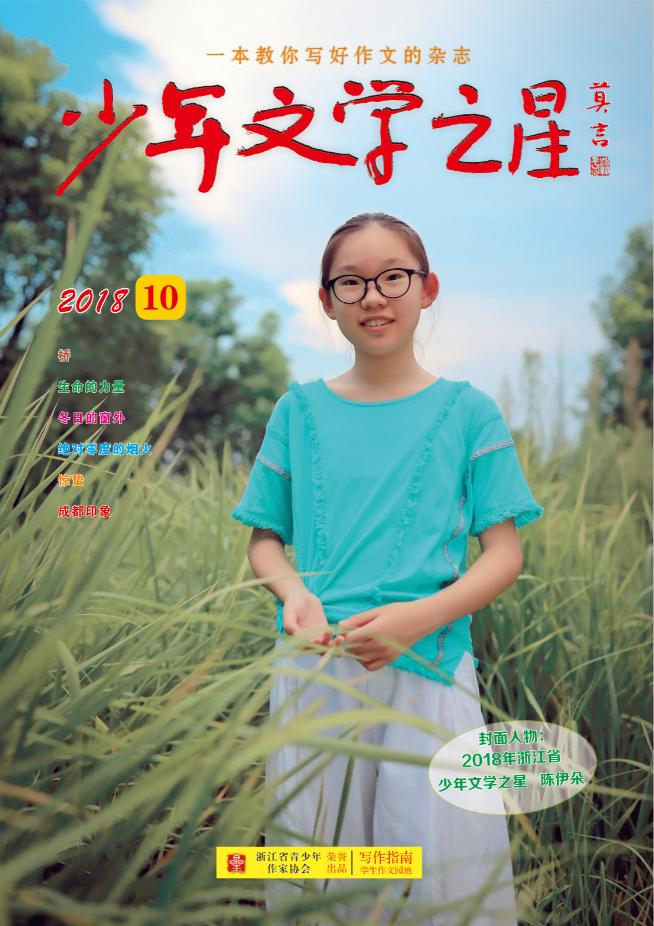 《少年文学之星》2018年10月刊