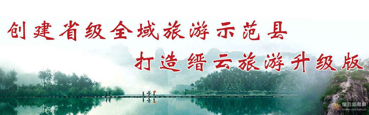浙江省全域旅游示范县(市、区) 创建工作指南