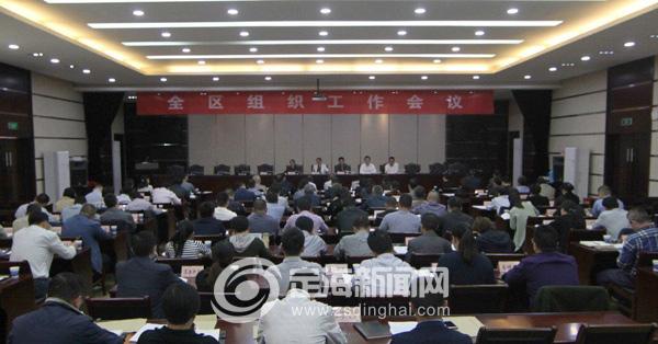 庄继艳在全区组织工作会议上强调<br/>提高站位 拉高标杆 服务大局 推动党的建设和组织工作走在前列