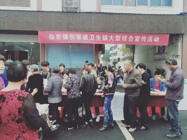 仙岩镇开展创省级卫生镇宣传活动