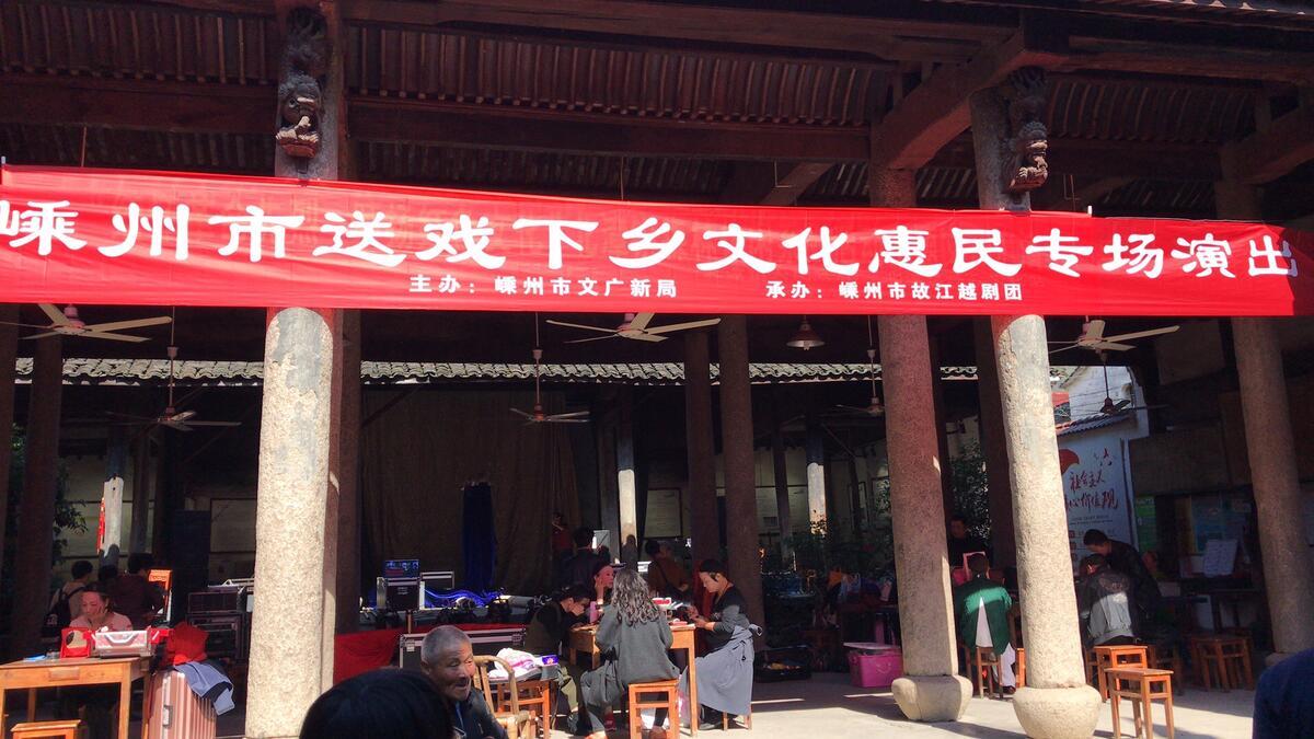 嵊州市越剧团在北漳镇东林村祠堂演出越剧折子戏。