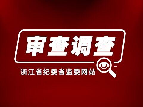 湖州市政协原主席吴水霖接受纪律审查和监察调查