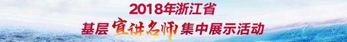浙江在线宣讲名师集中展示活动专题